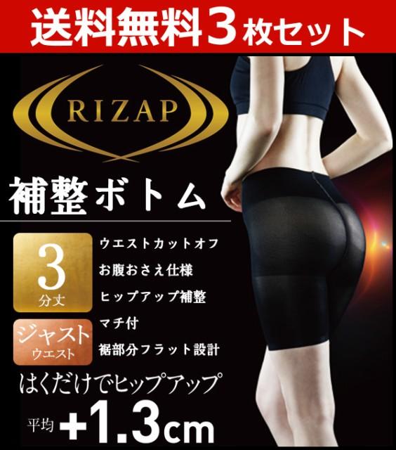 3枚セット RIZAP ライザップ ヒップアップ3分丈ボ...