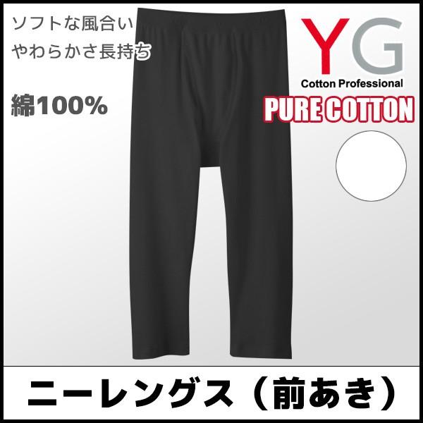 YG ワイジー 綿100% ニーレングス 前あき Mサイズ...