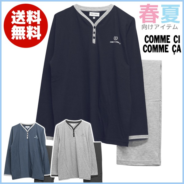 COMME CI COMME CA メンズホームウェア 長袖長パ...
