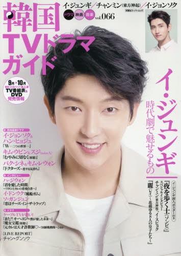 韓国TVドラマガイド vol.066