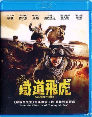 成龍(ジャッキー・チェン) 鐵道飛虎 (2016) (DV...
