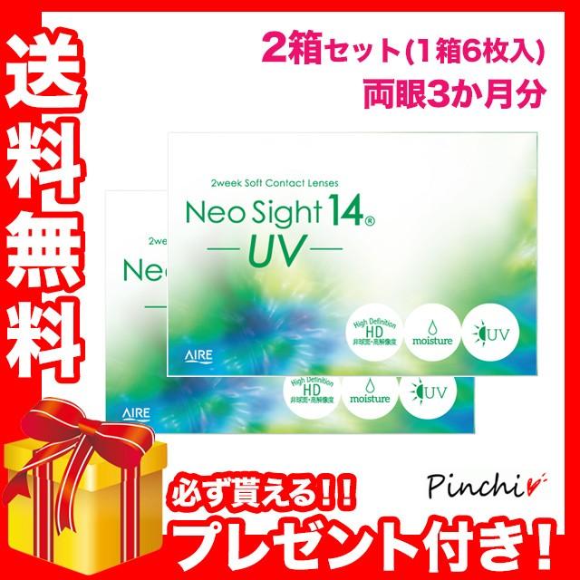 [送料無料+選べる福袋]ネオサイト14UV[2箱(1箱6...