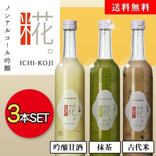山崎 一糀 ノンアルコール甘酒【吟醸・抹茶・古代...