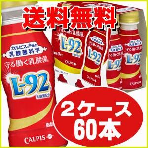★送料無料・2ケース60本★【100mLボトル】カルピ...
