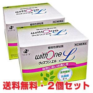 ★送料無料・2個セット★ウィズワンエル 90包×2...