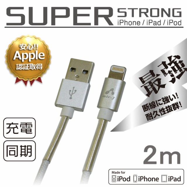 Apple認証 iPhone ケーブル 2m スーパーストロン...