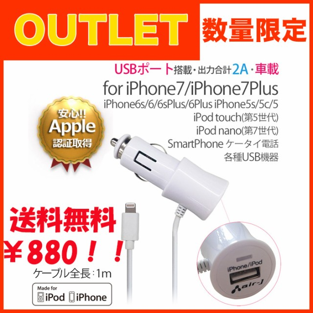 60%OFF【セール】車載充電器 Lightningケーブル付...