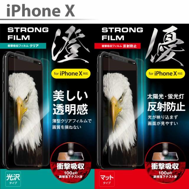 【ゆうパケット送料無料】iPhoneX 新iPhone 衝撃...