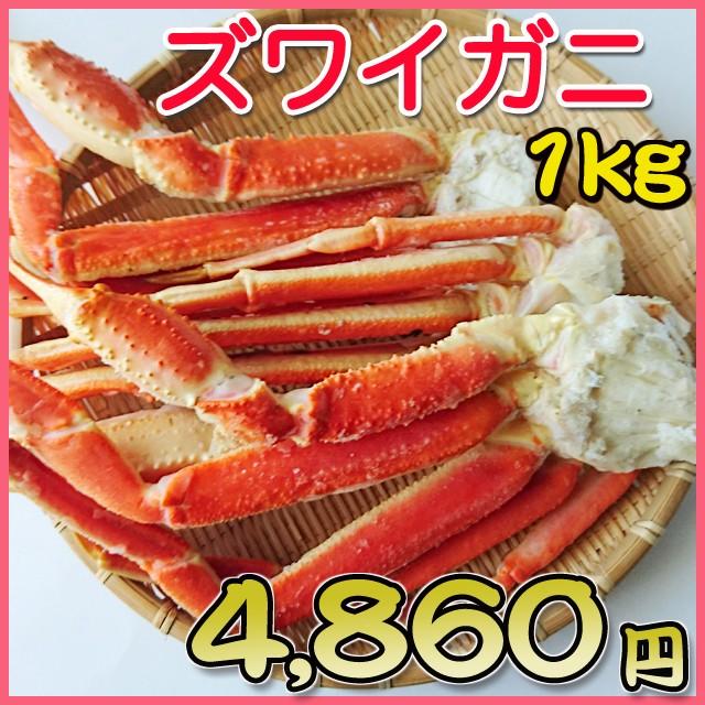 ズワイガニの脚/約1kg/ギフト/カニ/蟹/かに