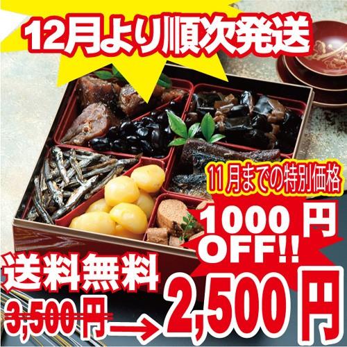 おせち7点セット/2,500円/送料無料/栗/黒豆/昆布...