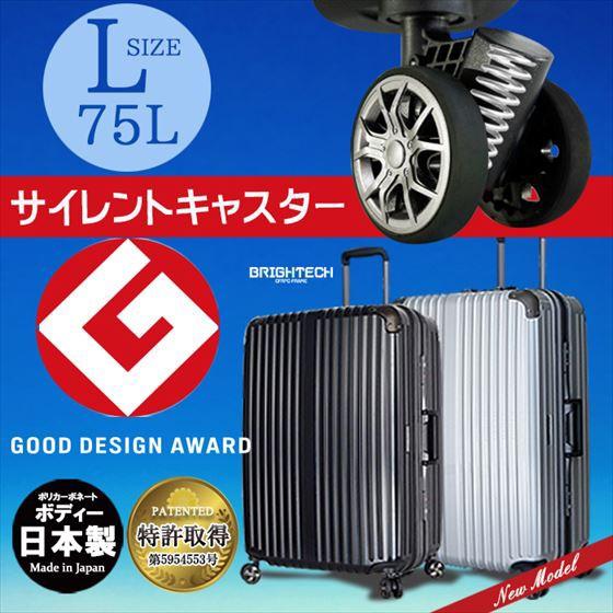 スーツケース 特許取得 日本製ボディー グッドデ...