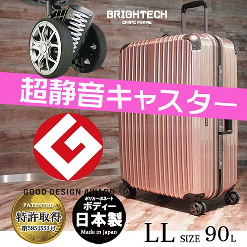 スーツケース 2018年新モデル 日本製ボディ キャ...