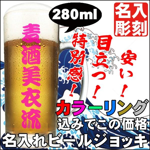 【最短翌日発送】カラー名入れ ビールジョッキ 28...