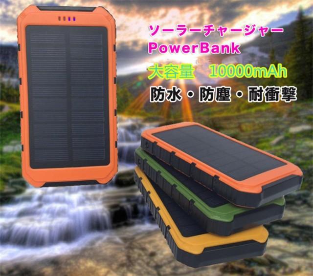 【翌日発送】バッテリー充電器ソーラー モバイル...