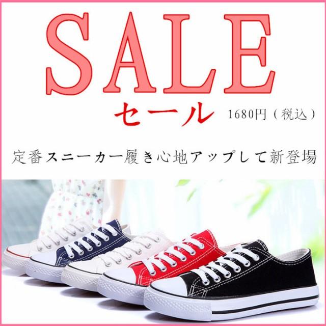 【即納】安いレディーススニーカー/スニーカーレ...