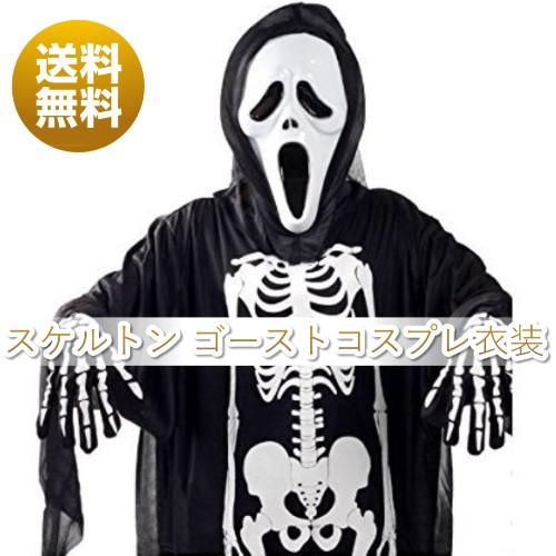 【送料無料】スケルトン ゴーストコスプレ衣装