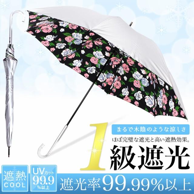 【1級遮光/遮光率99.99%以上】【送料無料】日傘 ...