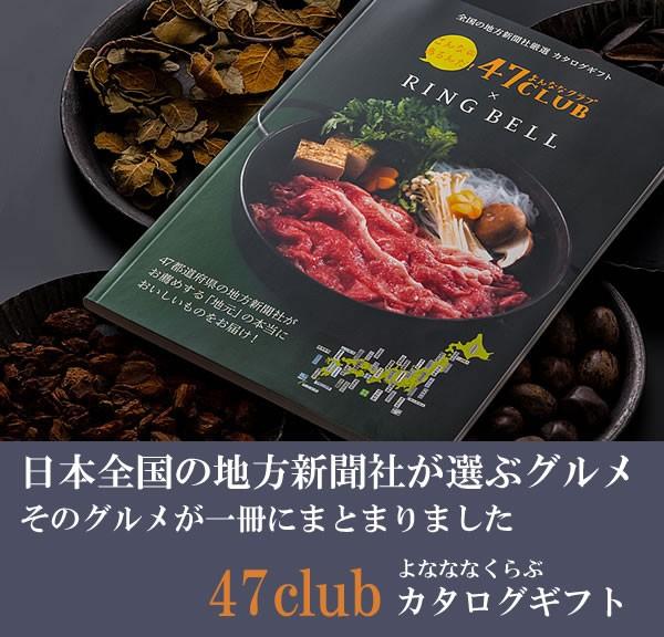 47クラブ カタログギフト 森コース【47都道府県...