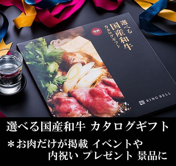 国産和牛 カタログギフト 送料無料 溌剌【国産...