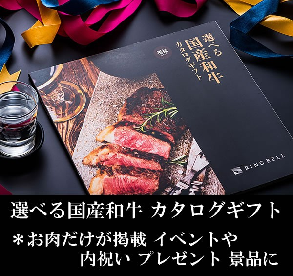 国産和牛 カタログギフト 送料無料 福禄【国産...