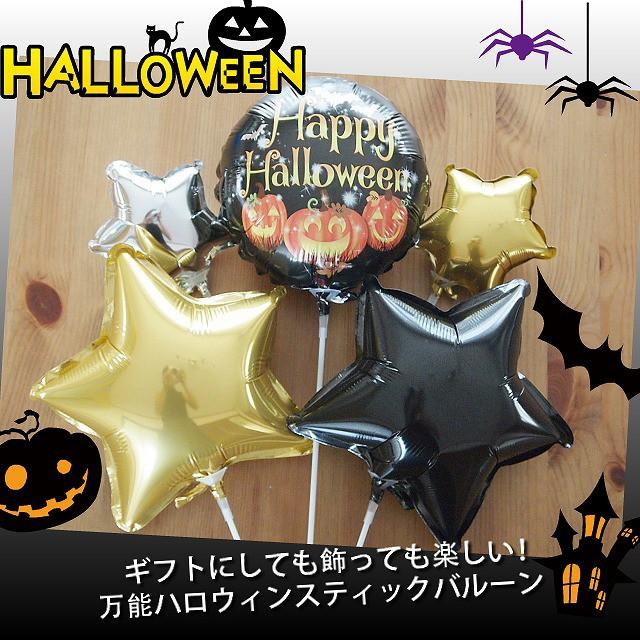 【送料無料】ハロウィンスティックバルーン5本セ...