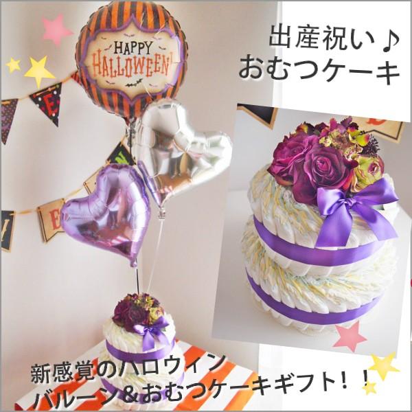 【送料無料】ハロウィンバルーン付きおむつケーキ...