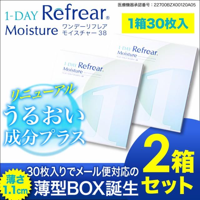 【2箱セット】コンタクトレンズ ワンデー 1day Re...