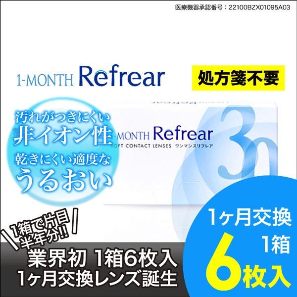 コンタクトレンズ 1ヶ月 1month Refrear ワンマン...
