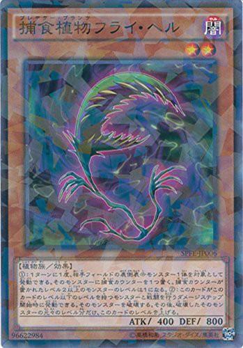 遊戯王 SPFE-JP006 捕食植物フライ・ヘル (ノーマ...