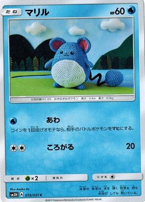 ポケモンカードゲーム サン&ムーン 019/051 マリ...