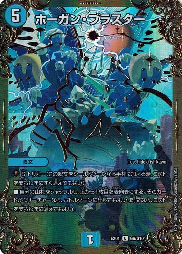 デュエルマスターズ DMEX01 G6/G10 ホーガン・ブ...