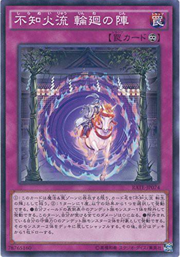 遊戯王 RATE-JP074 不知火流 輪廻の陣 レイジング...