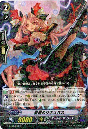 カードファイト!! ヴァンガードG G-BT11/041 愛...