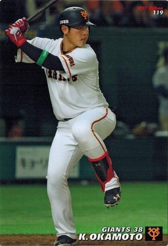2017プロ野球チップス 第2弾 119 岡本和真 (巨人)...