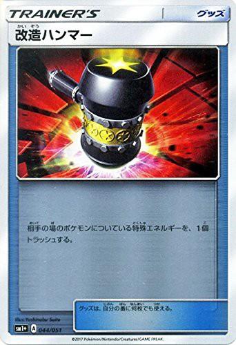 ポケモンカードゲーム サン&ムーン 044/051 改造...