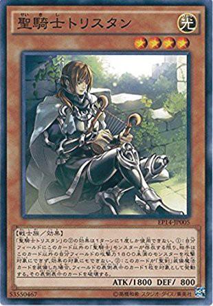 遊戯王 EP14-JP005 聖騎士トリスタン エクストラ...