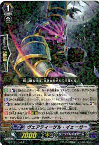 カードファイト!! ヴァンガードG G-BT11/043 ヴ...
