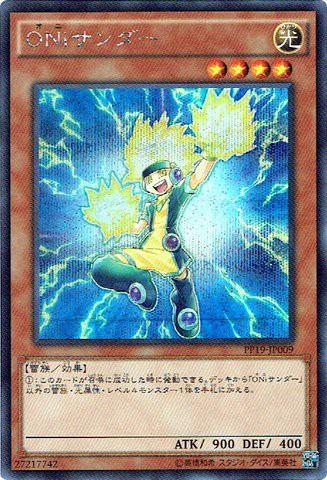 遊戯王 PP19-JP009 ONiサンダー (シークレット...