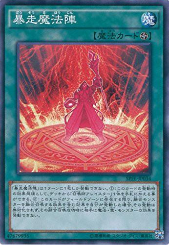 遊戯王 SPFE-JP034 暴走魔法陣 ブースターSP−フ...