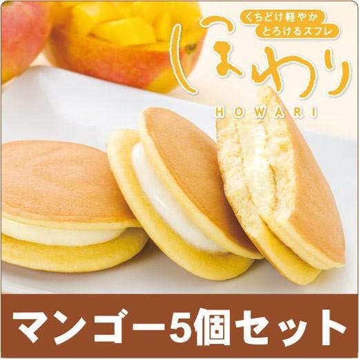 新食感スフレほわりマンゴー味5個セット【冷凍配...