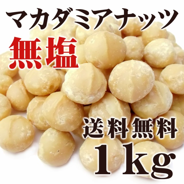 マカダミアナッツ 大粒(ホール) ロースト 無塩 1k...