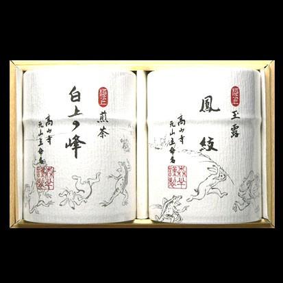 宇治 名品銘茶 詰め合わせ 高山寺-50N (極上玉...
