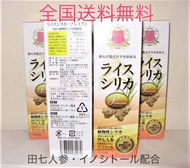 【正規販売店】ライスシリカプレミアム500ml 5本 ...