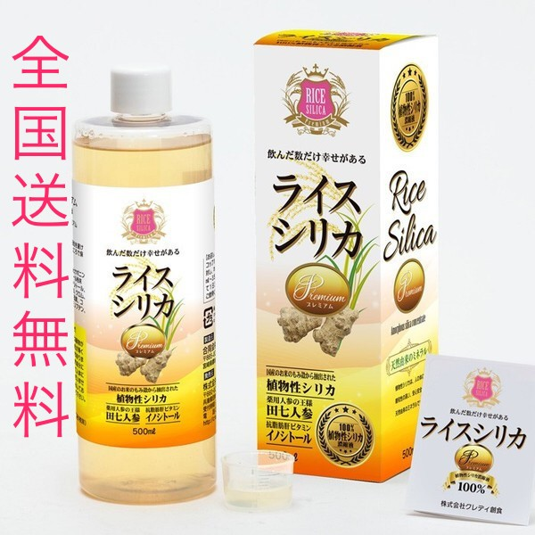 【正規販売店】ライスシリカプレミアム500ml 世界...