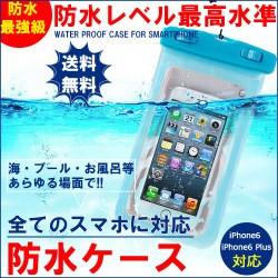 防水スマホケース 防水カバー iphone6s iphone6sp...