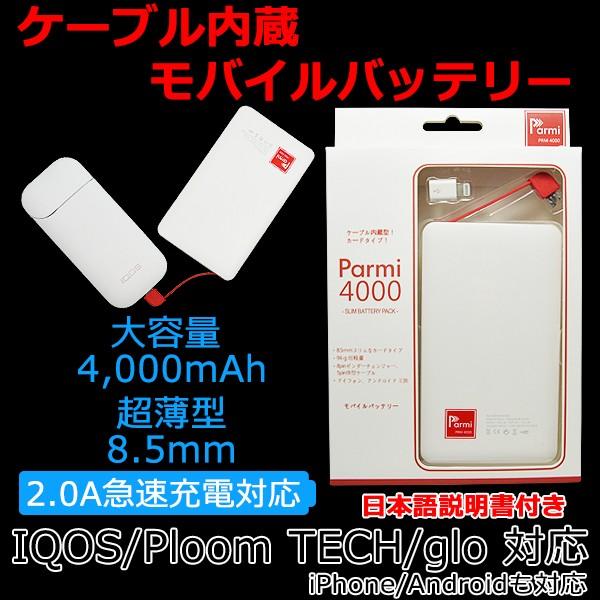 メール便(DM便)対応 超薄型 充電器 モバイルバ...