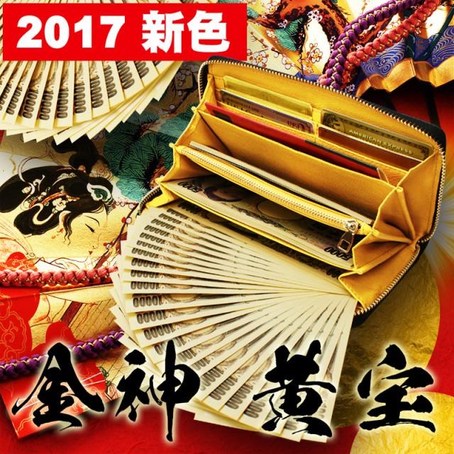 『即納・送料無料』風水師監修★黄金カード・勝馬...