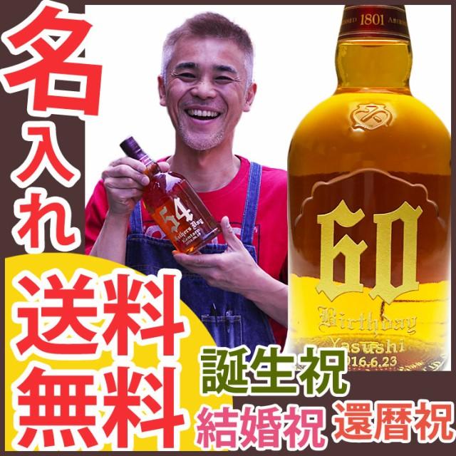 名入れ お酒 還暦祝い【 送料無料 】ボトル ウイ...