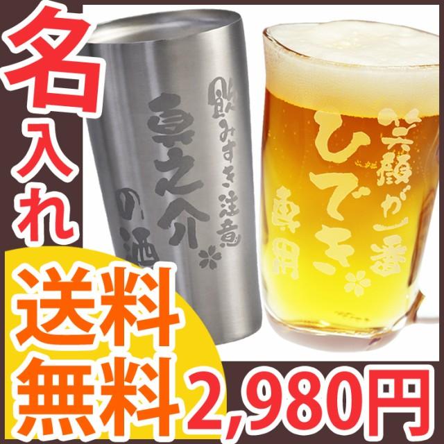 名入れ お酒 父の日 母の日【 送料無料 】 誕生日...