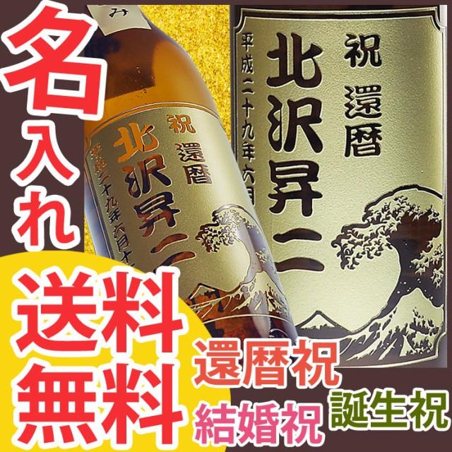 名入れ お酒 【 送料無料 】 プレゼント 男性 ボ...
